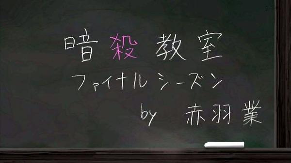 「暗殺教室」第2期 19話感想 (103)