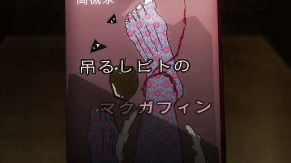「東京喰種:re」7話感想 (97)