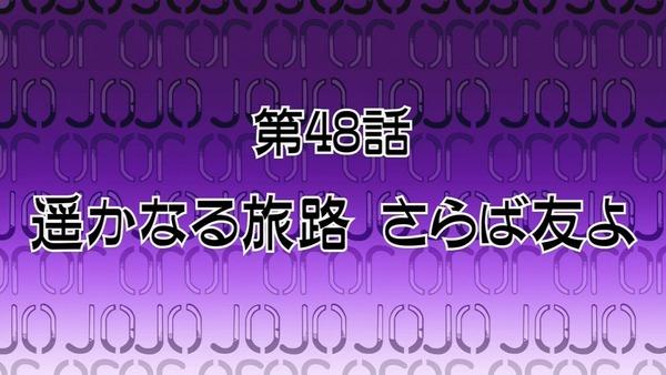 ジョジョの奇妙な冒険 エジプト編 (61)