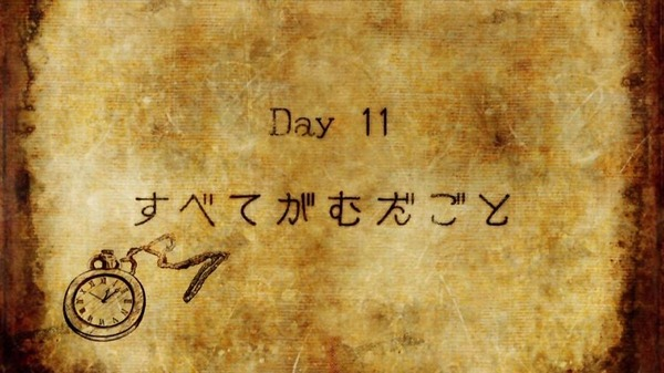 「91Days」 (3)