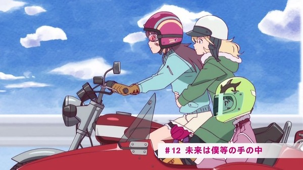 ローリング☆ガールズ (11)