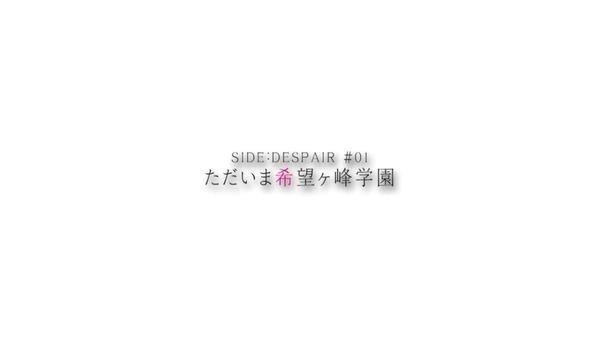 「ダンガンロンパ3  絶望編」1話 (54)