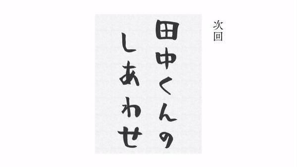 「田中くんはいつもけだるげ」11話感想 (44)