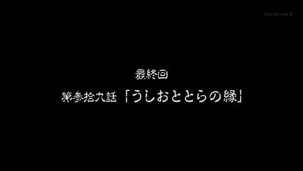 「うしおととら」38話 (59)