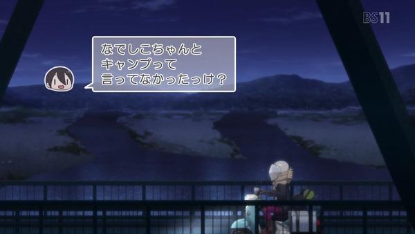 「ゆるキャン△」9話 (2)