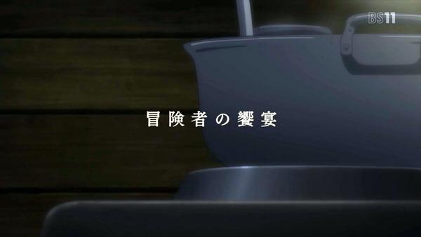 「ゴブリンスレイヤー」11話感想 (1)
