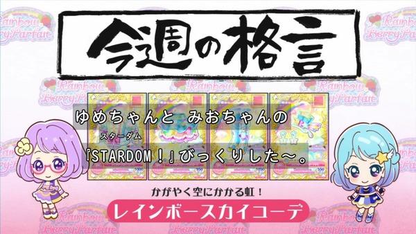 「アイカツオンパレード!」2話感想 (137)