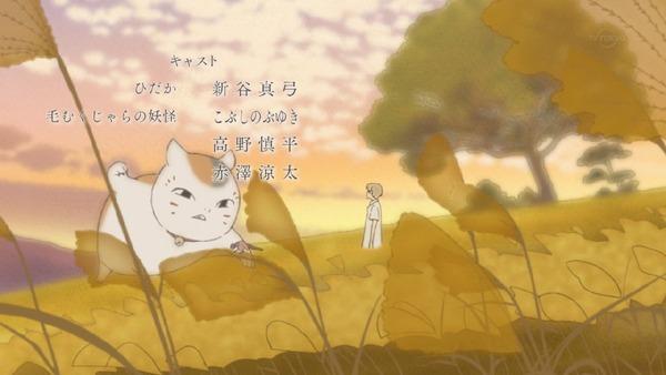 「夏目友人帳 伍」 (44)