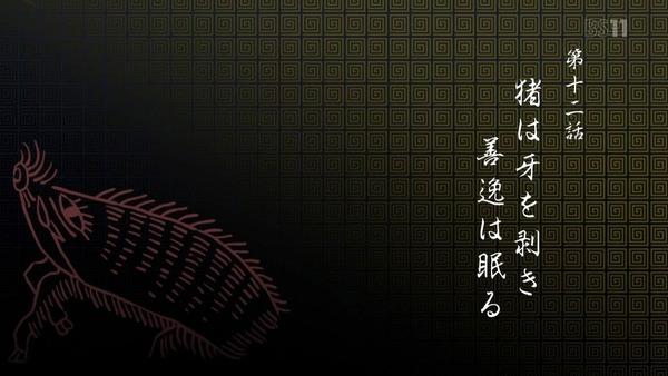 「鬼滅の刃」12話感想 (2)