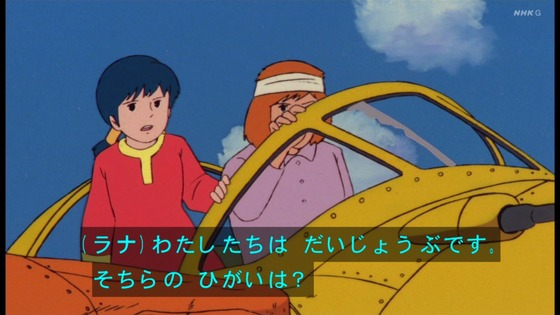 「未来少年コナン」第25話感想(実況まとめ)画像  (2)