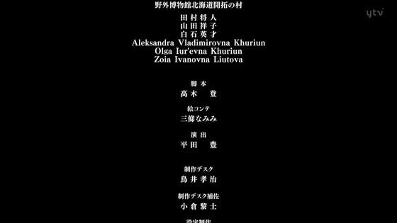 「ゴールデンカムイ」36話感想(3期 12話 最終回) (179)