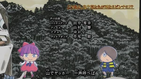 「ゲゲゲの鬼太郎」6期 27話感想 (65)
