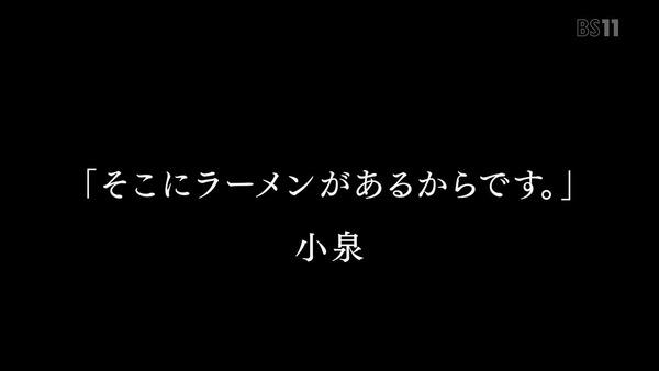 「ラーメン大好き小泉さん」9話