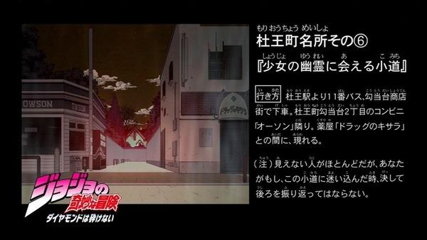 「ジョジョの奇妙な冒険 ダイヤモンドは砕けない」17話 (46)