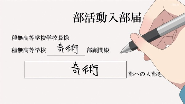 「手品先輩」2話感想 (40)