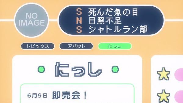 「ステラのまほう」 (1)