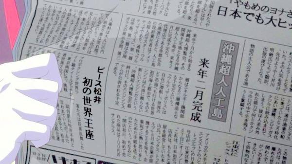 「コンクリート・レボルティオ」20話感想 (49)