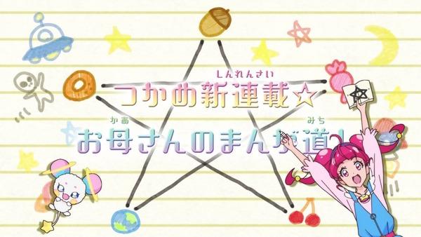 「スター☆トゥインクルプリキュア」18話感想 (8)