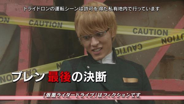 仮面ライダードライブ (36)