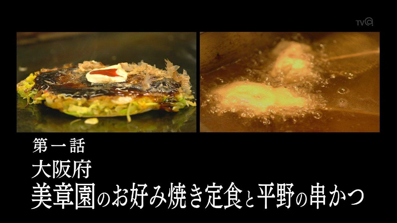 孤独のグルメの画像 p1_12