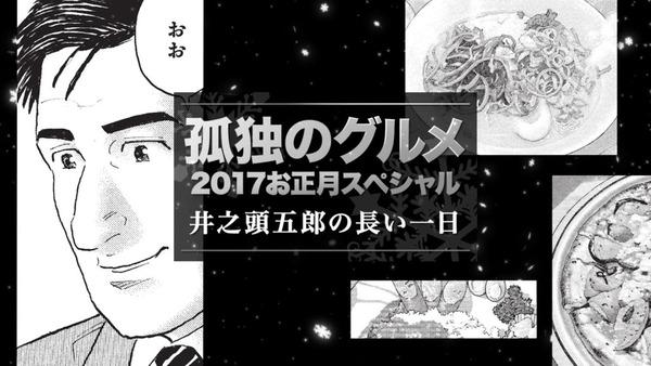 「孤独のグルメ」お正月スペシャル (458)