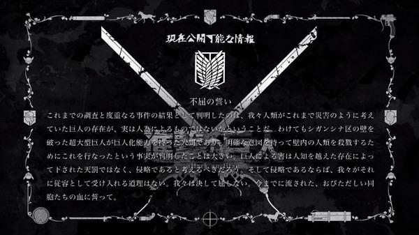 「進撃の巨人 Season2」37話 (79)