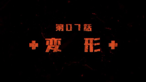 「グレイプニル」第6話感想 画像 (75)