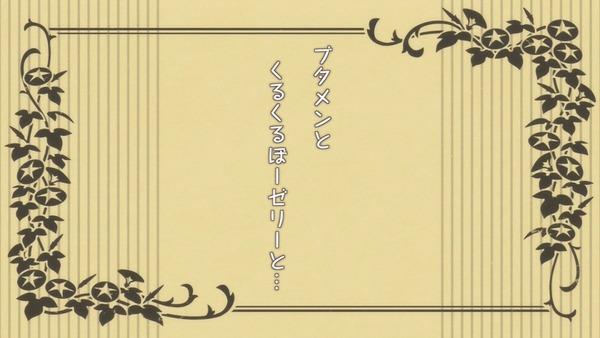だがしかし (47)
