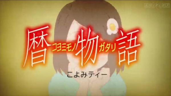 「暦物語」7話、8話感想 (1)