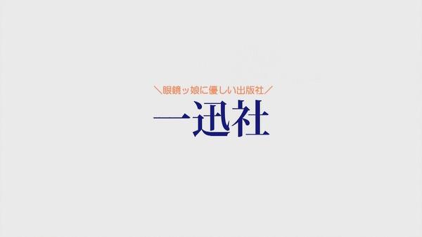 「氷室の天地 ~7人の最強偉人篇~」 (3)