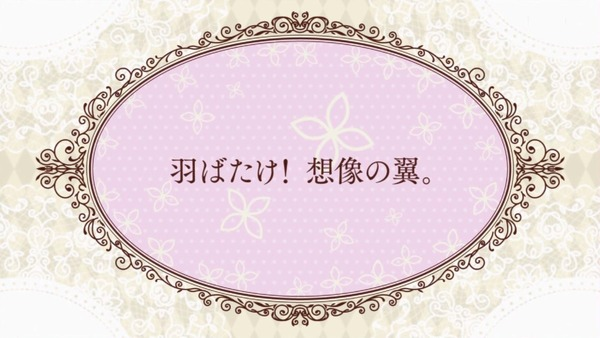 「ベルゼブブ嬢のお気に召すまま。」4話感想 (7)