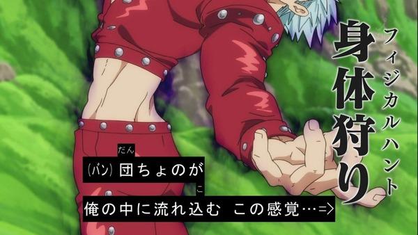 七つの大罪 (12)