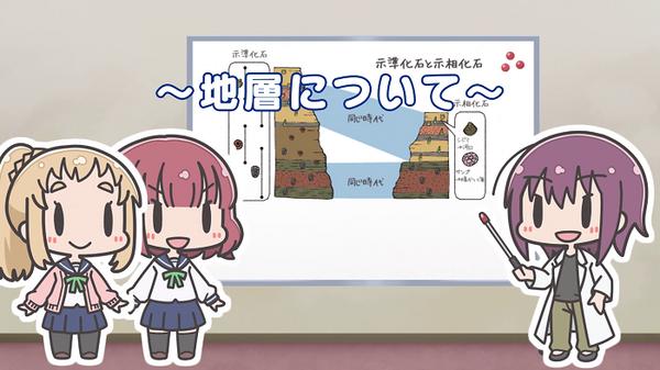 KiraKira増刊号!第5回~地層について~