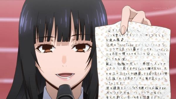 「賭ケグルイ」9話 (47)