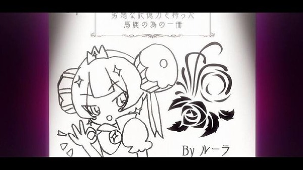 「魔法少女育成計画」 (25)