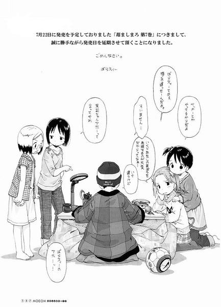 「苺ましまろ」第8巻 (3)