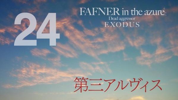 蒼穹のファフナー EXODUS (88)