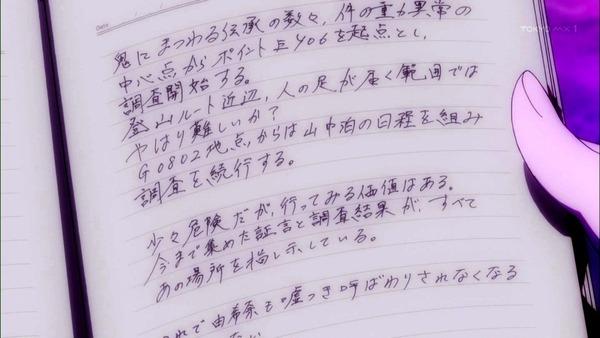 「クロムクロ」9話感想 (4)