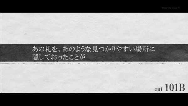 「暦物語」9話、10話感想 (22)