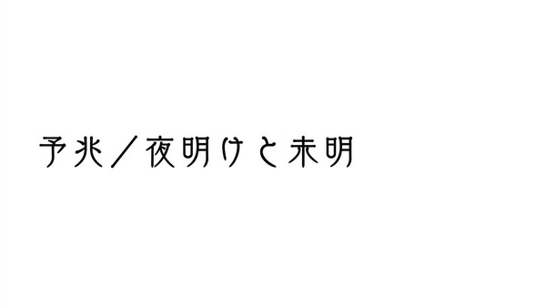 「Lostorage conflated WIXOSS」1話 (67)