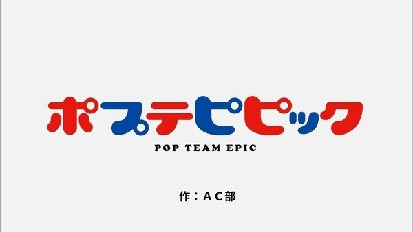 「ポプテピピック」TVスペシャル感想 (20)