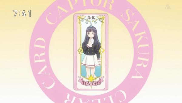 「カードキャプターさくら クリアカード編」7話 (34)