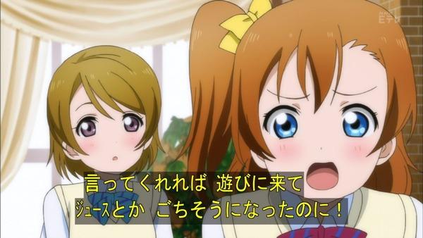 「ラブライブ!」第9話感想 (54)