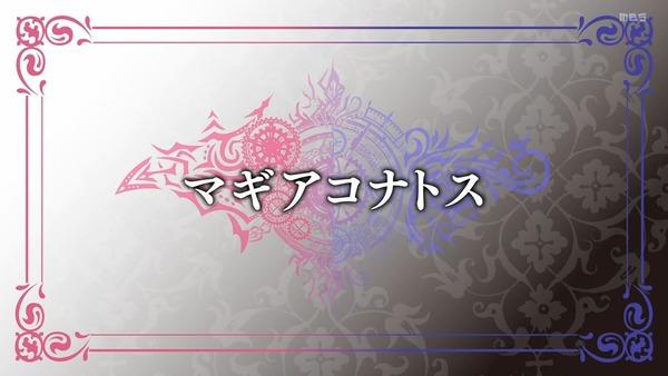 「グランベルム」第11話感想 (66)