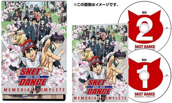 SKET DANCE Complete Blu-ray
