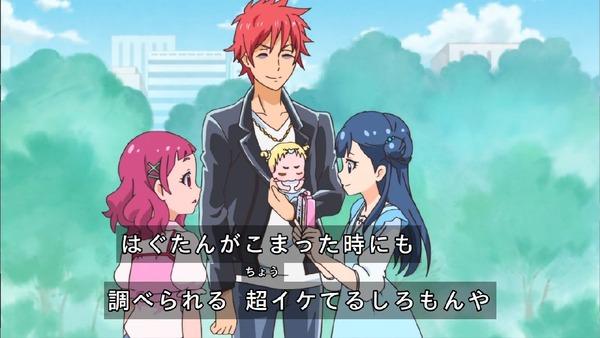 「HUGっと!プリキュア」3話 (15)