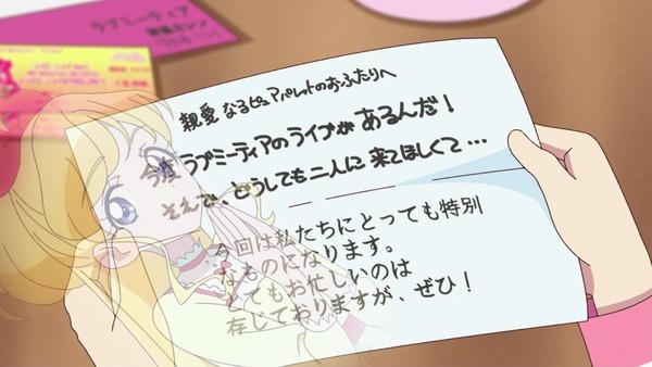 「アイカツフレンズ!」49話感想 (69)