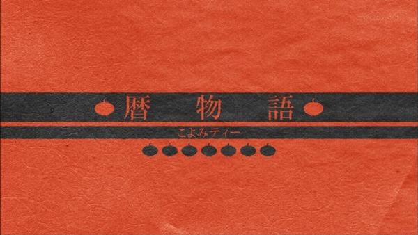 「暦物語」7話、8話感想 (5)