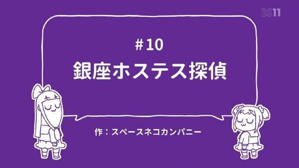 「ポプテピピック」9話 (18)