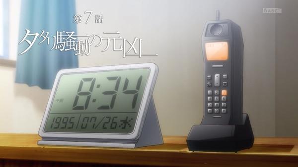 「この世の果てで恋を唄う少女YU-NO」7話感想  (4)